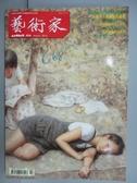 【書寶二手書T2/雜誌期刊_PLU】藝術家_454期_當代女性藝術的轉向