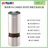 全新 現貨 G-Plus 吸特樂 FA-CA001S 車用型 智能空氣清化器 高效過濾PM2.5 負離子殺菌淨化