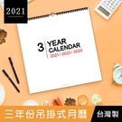 珠友 BC-05219 2021~2023年3年式吊掛式月曆/行事曆(素面/大)
