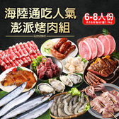 【中秋烤肉】海陸通吃人氣澎派烤肉組(共16件食材/重3.5kg/適合6-8人)