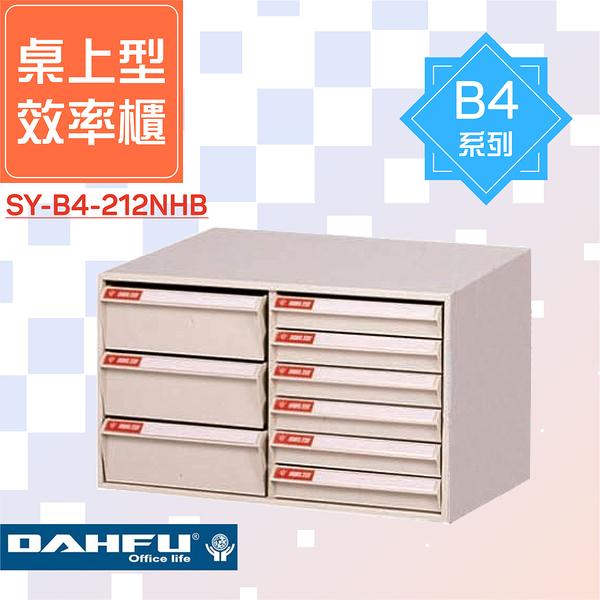 ?大富?收納好物!B4尺寸 桌上型效率櫃 SY-B4-212NHB 置物櫃 文件櫃 收納櫃 資料櫃 辦公 多功能