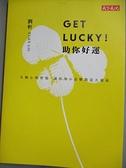 【書寶二手書T1/心靈成長_BH7】Get Lucky!助你好運_劉軒