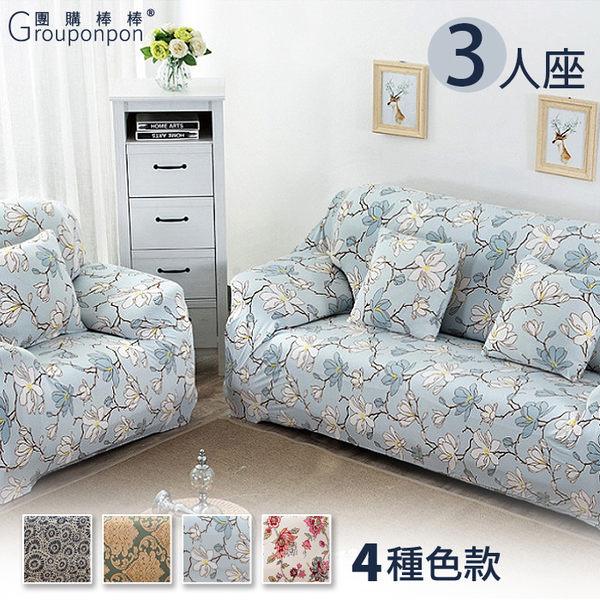 《團購棒棒》【古典雅致萬用沙發套-3人座】沙發套 沙發罩 三人座 花紋 巴洛克 四季 全罩式 彈性