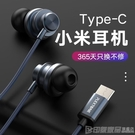 type-c接口耳機入耳式適用于小米8八6x華為p40p30p20mate20/30pro榮耀 印象