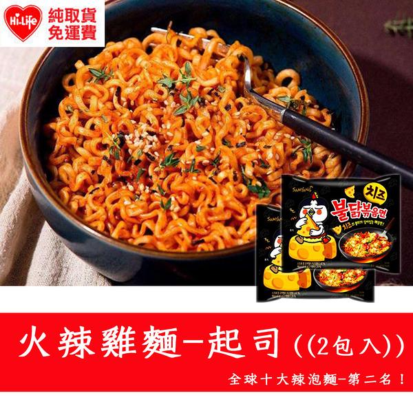 韓國 火辣雞起司 辣雞麵(2包) 全球最辣泡麵TOP2 辣雞麵炒麵