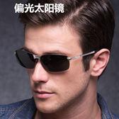 男士墨鏡太陽鏡男潮開車專用偏光鏡運動司機駕駛復古眼鏡【卡米優品】