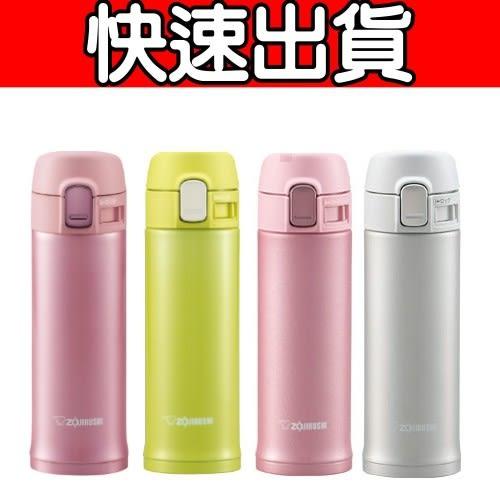 《快速出貨》象印【SM-PA30/SM-PB30】不鏽鋼保溫杯0.3L