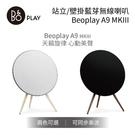 (雙12限定+24期0利率) B&O PLAY Beoplay 藍芽無線喇叭 A9 MK4 第四代