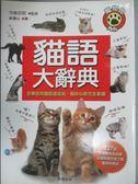 【書寶二手書T1/寵物_QFN】貓語大辭典_今泉忠明