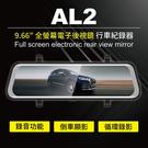 【CORAL】 AL2 全螢幕行車紀錄器 線長10米 贈送32G卡