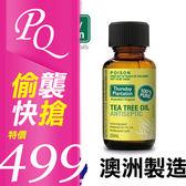 澳洲 星期四農莊 Thursday Plantation 100% 茶樹精油 50ml 【PQ 美妝】