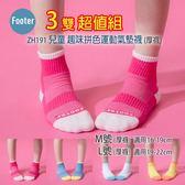 Footer ZH191 M號 L號 (厚襪) 兒童 趣味拼色運動氣墊襪 3雙超值組;除臭襪;蝴蝶魚戶外