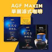 【即期品 賞味期限10/30可接受再下單】日本 AGF Maxim 華麗濾掛咖啡 (8g*7入) (特級/濃郁) [LOVEME樂米]