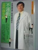 【書寶二手書T5/養生_HNV】不運動當然會生病!-極簡運動療法_游敬倫