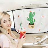 (低價衝量)磁鐵款汽車遮陽簾車內車窗防曬隔熱擋磁性自動伸縮車用側窗遮光板