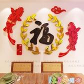 福字裝飾布置新年過年房間客廳餐廳沙發背景墻面3d立體墻貼畫貼紙LXY4682