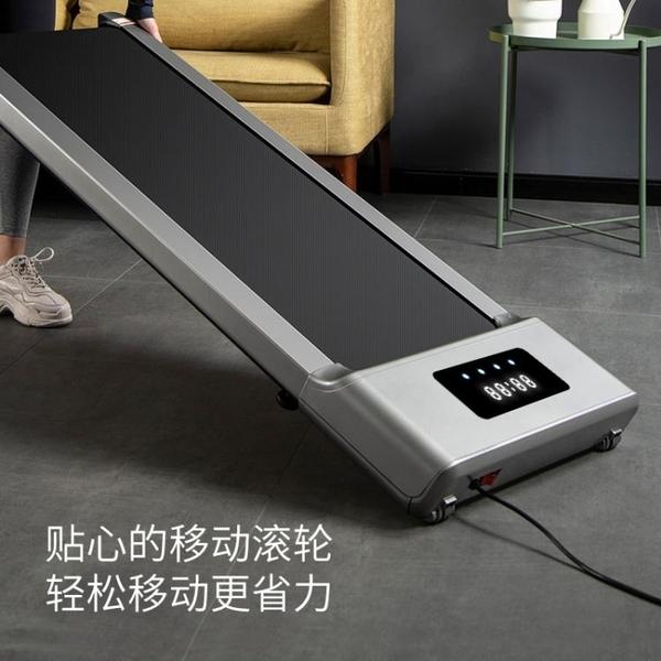 平板走步機家用款小型室內超靜音折疊電動跑步機健身專用 【恭賀新春】