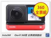 Insta360 One R 360度 全景鏡頭套組 運動相機 防水 攝影機 拍攝(OneR,公司貨)