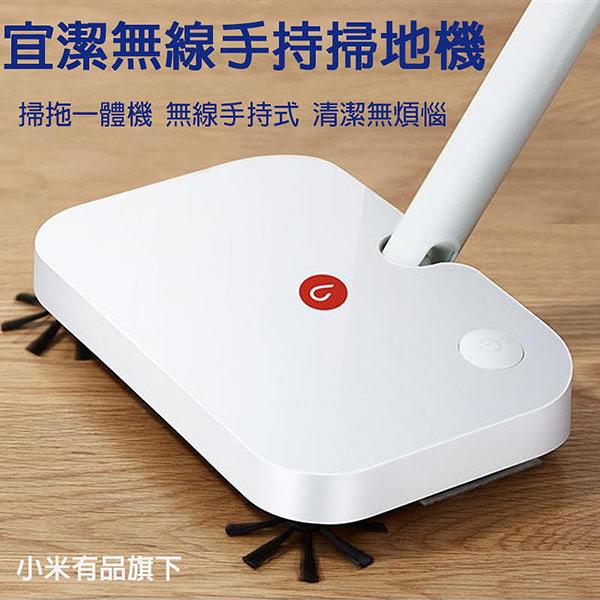 【小米有品】宜潔無線手持掃地機 電動掃拖把(正貨平輸品)