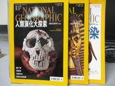 【書寶二手書T1/雜誌期刊_XAV】國家地理雜誌_115~118期間_共3本合售_人類演化大探索等