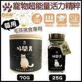 *King Wang*好開胃《寵物超能量活力精粹寵物超能量活力精粹-小罐25G》挑嘴毛小孩最愛 貓適用