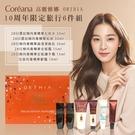 Coreana高麗雅娜 ORTHIA 10周年限定旅行6件組