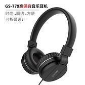 歌尚779耳機頭戴式電腦耳機台式電競游戲耳麥有線帶話筒台式機筆記本手機o 創意空間