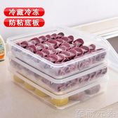 3個裝大號餃子盒冰箱保鮮收納盒帶蓋餛鈍盒子不黏餃子托盤 至簡元素