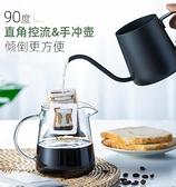 咖啡過濾杯 天喜手沖咖啡壺咖啡過濾杯細口壺不銹鋼家用咖啡器具掛耳長嘴水壺 卡洛琳