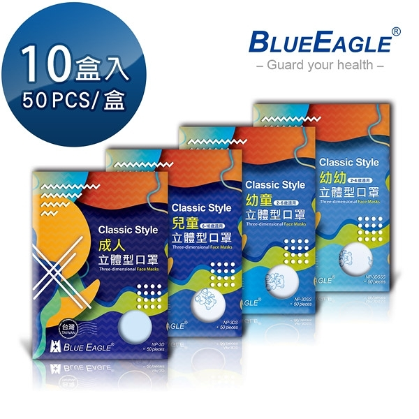 【醫碩科技】藍鷹牌 NP-3DS*10 台灣製 立體防塵口罩 四層式 50片*10盒 兒童/幼童/幼幼