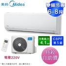 Midea美的6-8坪超值系列變頻冷專分離式冷氣MVC-D40CA/MVS-D40CA~自助價