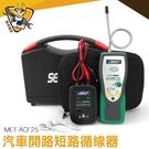 汽車短路 汽車斷路查找器 斷路 開路 汽車開路 診斷工具 電路檢測儀 MET-ACF25《精準儀錶》
