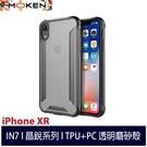 【默肯國際】IN7 晶銳系列 iPhone XR (6.1吋) 透明 磨砂 防摔殼 防撞 軟邊 TPU+PC背板