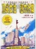 二手書博民逛書店 《頂尖女性.魅力行業》 R2Y ISBN:9575652290│吳玟琪