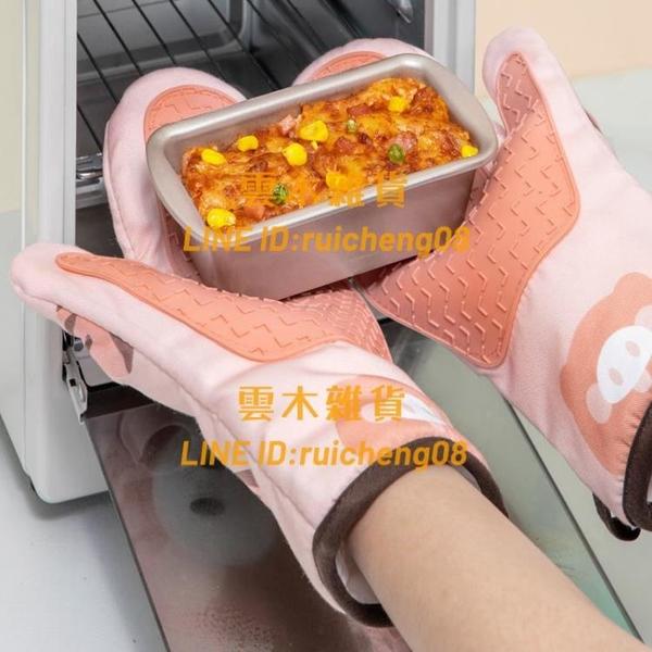 廚房烤箱手套隔熱防燙加厚耐高溫專用烘焙工具硅膠手套【雲木雜貨】