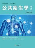 (二手書)公共衛生學 中冊(修訂五版)
