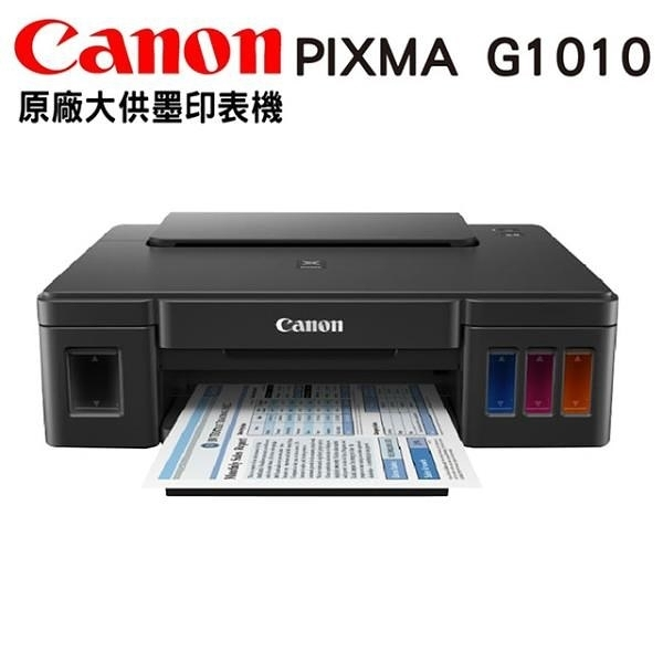 【南紡購物中心】Canon PIXMA G1010 原廠大供墨印表機