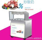 浩博炒冰機商用炒酸奶機不銹鋼長鍋炒冰粥機泰式炒冰淇淋捲機igo 美芭