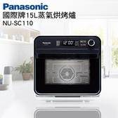 【結帳再折+分期0利率】Panasonic 國際牌 蒸氣烘烤爐 NU-SC110 蒸/烤/煎/烘/炸 一爐抵多鍋 原廠公司貨