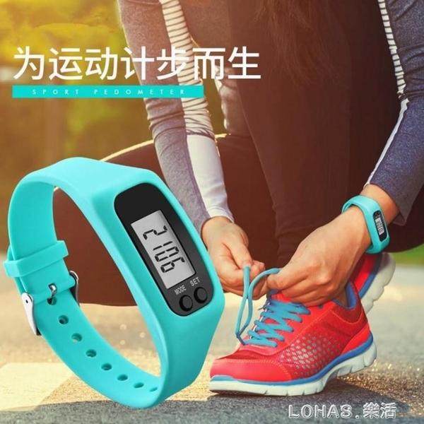 多功能成人計步器老人學生運動電子計數器手錶卡路里跑步器手環 樂活生活館
