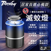 『潮段班』【VR030181】軒揚新款USB充電光觸媒滅蚊燈 家用LED滅蚊器 孕婦嬰兒無輻射 捕蚊燈 低分貝