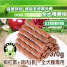 PetLand寵物樂園《健康時刻》螺旋多效潔牙骨 - DT001蝦紅素+雞肉 (長) / 全犬種適用