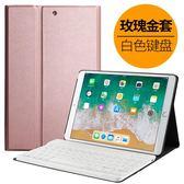 新款iPad air2鍵盤保護套蘋果平板air藍牙新版iPad薄皮套·樂享生活館
