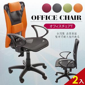 【A1】超世代頭枕護腰透氣網布D扶手電腦椅/辦公椅-2入(箱裝出貨)黑色