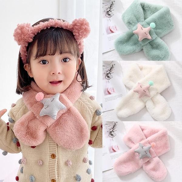 寶寶圍巾冬季保暖仿瀨兔毛公主兒童女童小童秋冬1歲2小孩嬰兒圍脖