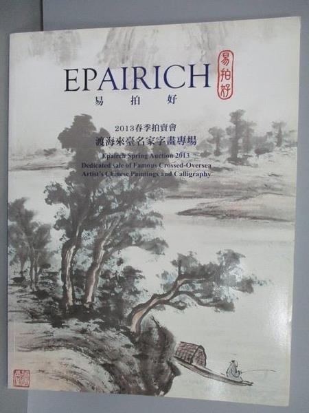 【書寶二手書T1/收藏_PEP】Epairich Spring Auction 2013 Taipei_渡海來台名家字畫專場拍賣