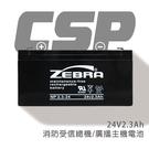 【CSP】NP2.3-24 鉛酸電池24V2.3AH/UPS不斷電系統/應急電源/應急供電系統/應急照明/消防等供電場合