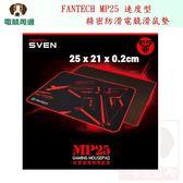電競專用 FANTECH MP25 速度型精密防滑電競滑鼠墊 25x21x0.2cm 感應快速 超強防滑