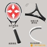 網球拍單人初學者套裝鋁合金雙人帶線訓練器【小橘子】