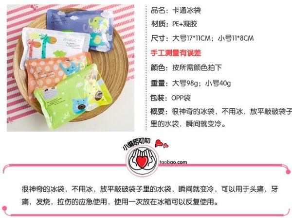 [協貿國際]  便攜瞬間速冷冰袋運動冷敷袋 (8個價)